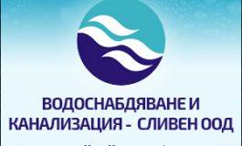 """""""ВиК- Сливен"""" с инвестиции за 768 000 в публични активи"""