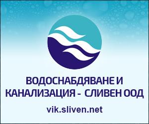 Стефан Радев поиска от ВиК-Сливен доклад за състоянието на водоснабдяването в областта
