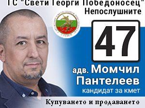 Момчил Пантелеев, кандидат за кмет на Сливен, в едно различно интервю