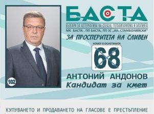 Антоний Андонов, кандидат за кмет от БАСТА: Изморихме хората с обещания