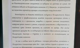 Болградската гимназия с благодарствено писмо до Стефан Радев