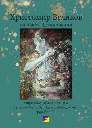 """Изложба на Христомир Великов в галерия """"Май"""""""