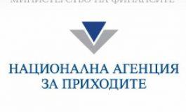 Важно съобщение от НАП-Сливен