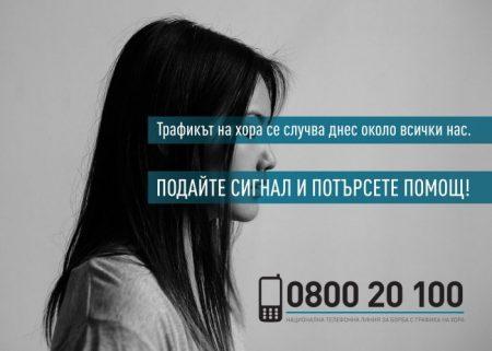Предупреждават сливенски затворнички да не станат проститутки