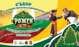 Роженският събор ще обедини България от 19 до 21 юли