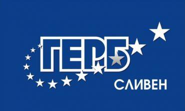 Отворено писмо от предизборния щаб на ГЕРБ-Сливен