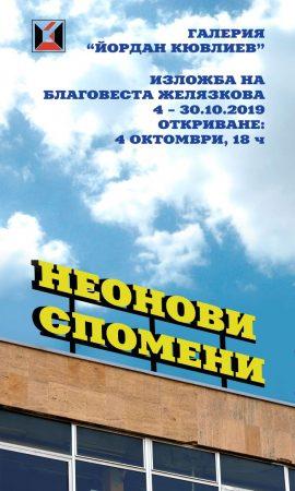 """Изложба на Благовеста Желязкова на 4 октомври в галерия """"Йордан Кювлиев"""""""