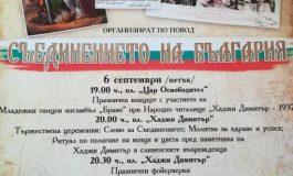 Церемонията за Съединението ще е утре на площада