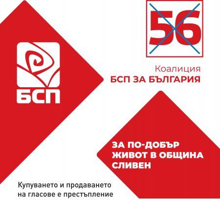 БСП – Сливен: Част от събраните данъци трябва да остават в общините