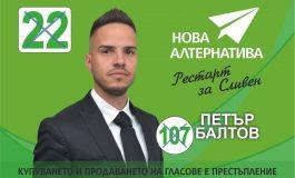 Петър Балтов, кандидат за съветник: Ще обърнем внимание на всеки човек