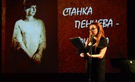Сливен отбеляза 90-годишнината от рождението на Станка Пенчева