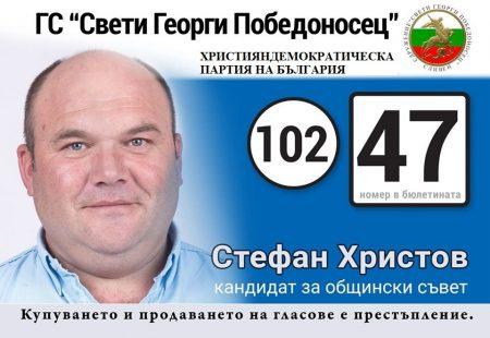 Стефан Христов, кандидат за съветник: Предлагаме излъчване на комисиите, утре ще се разбере кой не иска