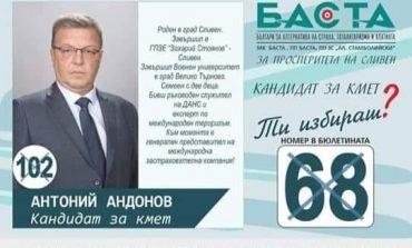 Антоний Андонов, кандидат за кмет на Сливен: Няма да ви разочаровам или подведа