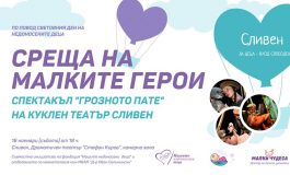 Куклен спектакъл по повод Световния ден на недоносените деца