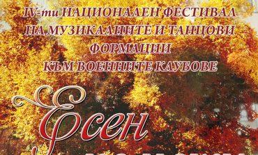 """""""Есен по ноти"""" за четвърти път в Сливен"""