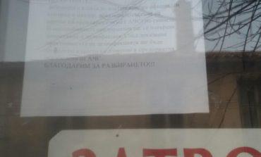 Затварят кланици и месарници в Сливен