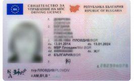 Шофьорски книжки се сменят и в Нова Загора, Котел и Твърдица