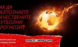 Machovete: Как да разпознаете качествените футболни прогнози?