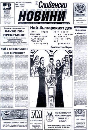"""""""Сливенски НОВИНИ"""" – на 25 години"""