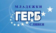 Младежите на ГЕРБ в Сливен ще имат ново ръководството