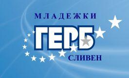 МГЕРБ-Сливен проведе областно събрание