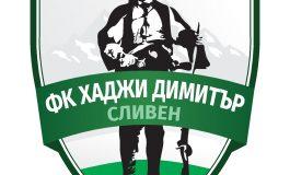 Футболен клуб Хаджи Димитър - един различен клуб