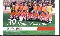 Детски футболен турнир в събота за честването на 30 г. от Купата на България