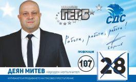 Деян Митев, кандидат-депутат: Ще работя за разпознаване от държавата на професионалните фолклорни ансамбли като движимо културно наследство