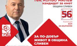 Кольо Милев, БСП: Няма да търсим решение на проблемите на Сливен с вдигане на данъци и такси