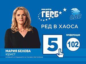 Мария Белова: Изключително важно за България след 11 юли е да има стабилно правителство