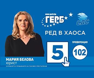 Мария Белова: Ние от ГЕРБ и СДС обединяваме, а не разединяваме българското общество