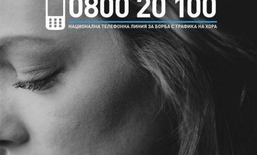 В Сливен стартира кампания срещу трафика на хора