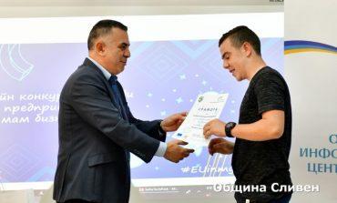 Кметът награди младежи с бизнес идеи