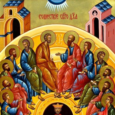 Днес е Петдесетница – рожденият ден на Църквата