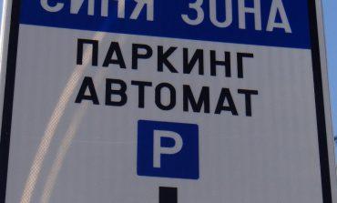 Общинският съвет спря синята зона