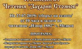 В Медвен ще има Захаристоянови четения