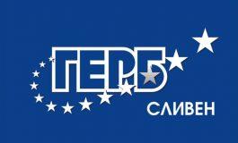 ГЕРБ-Сливен призовава за толерантност в дните преди изборите
