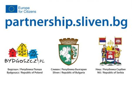 """Международна среща """"Европа – нашият общ дом"""" ще се проведе в Сливен"""