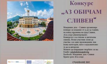 Организират младежки конкурс за празника на града
