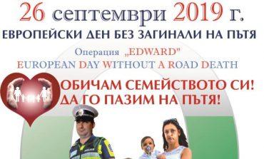 """Сливенската полиция се включва в мащабна операция """"26 септември - Европейки ден без загинали на пътя"""""""