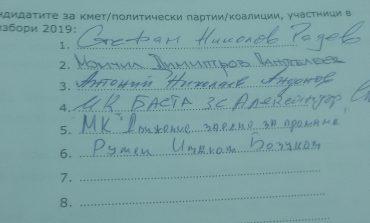 Само 4 партии подписаха споразумение за толерантни избори в Сливен