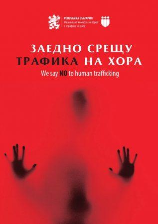 Информационна кампания срещу трафика на хора стартира в Сливен