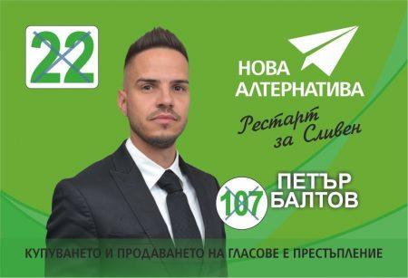 Петър Балтов, кандидат за общински съветник: Не давам празни обещания