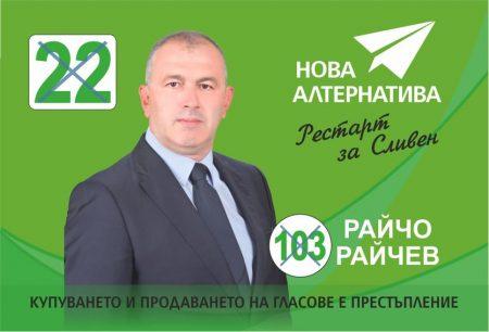 """Райчо Райчев, кандидат за съветник: Няма приоритети, раздават се пари """"на калпак"""""""