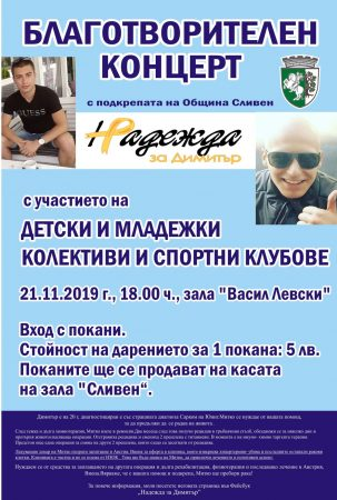 """Да помогнем: Благотворителен концерт """"Надежда за Димитър"""""""