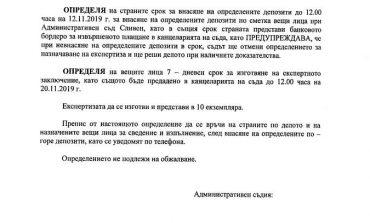 Съдът праща късни мейли, иска спешно пари от партиите, обжалвали изборите