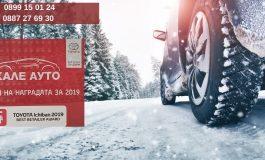 Празничното пътуване започва! Имате сигурен партньор на път – Кале Ауто Сливен