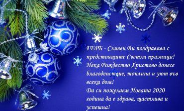 Поздравление от ръководството на ГЕРБ-Сливен