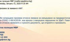 Изпращат вирус до мейлите като писмо от Пътна полиция
