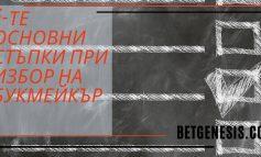 BetGenesis: 5-те основни стъпки при избора на букмейкър